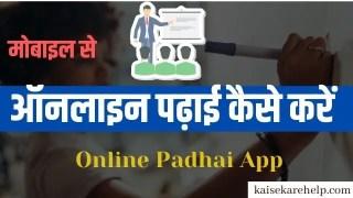 5 Best Online Padhai App
