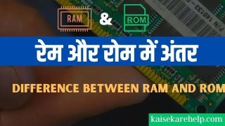 Difference between ram and rom in hindi