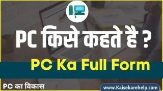 Pc Ka Full Form in hindi