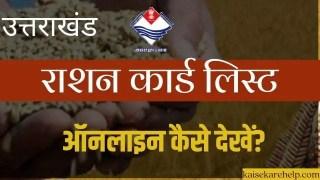 Uttarakhand Ration Card List Kaise Dekhe