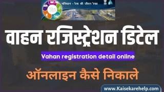 vahan registration details kaise nikale
