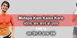 Motapa Kam Kaise Kare Upaye