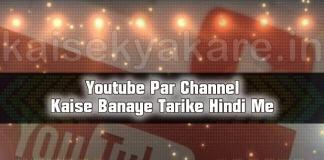 Youtube Par Channel