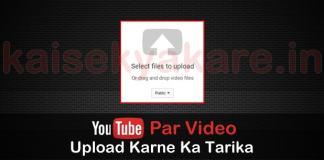 Youtube Par Video Upload
