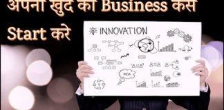Business Kaise Kare