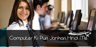 Computer Ki Jankari