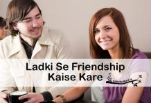 Ladki Se Friendship Kaise Kare