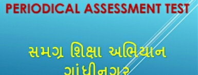 PERIODICAL ASSESSMENT TEST ONLINE ENTRY