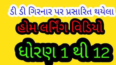 Std 1 to 12 DD Girnar Home Learning Video