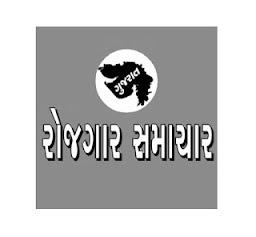 How To  Download Gujarat Rojgar Samachar PDF 2021