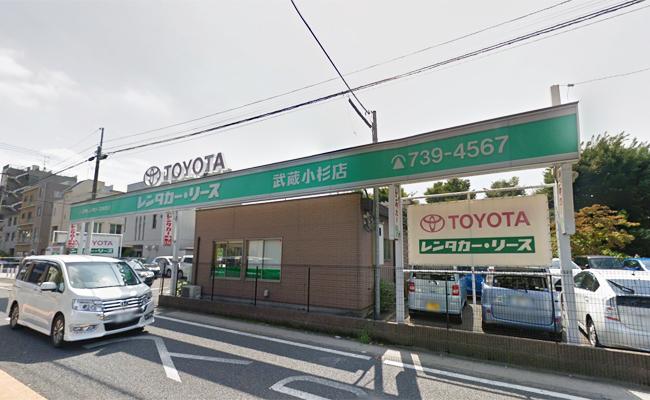 レンタカー 小杉 トヨタ 武蔵