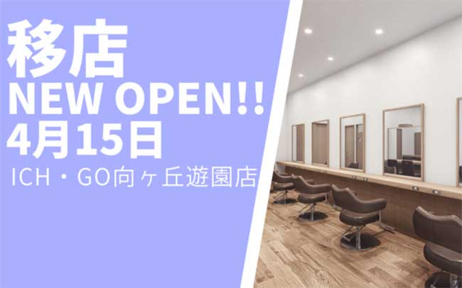 ICH・GO 向ヶ丘遊園店