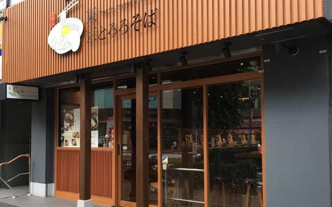 東京とろろそば 五反田店