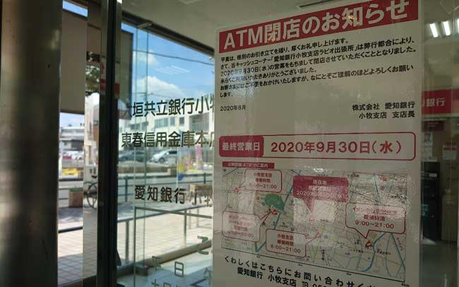愛知銀行 小牧支店 ラピオ出張所