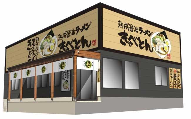 熟成醤油ラーメン きゃべとん 茅ヶ崎萩園店