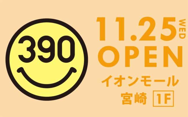 サンキューマートイオンモール宮崎店