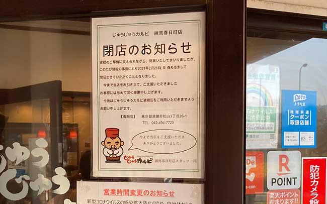焼肉じゅうじゅうカルビ 練馬春日町店