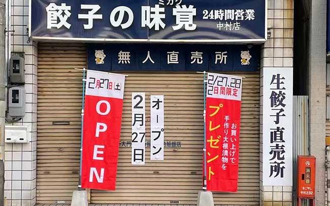 餃子の味覚 中村店