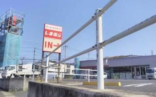 ファッションセンターしまむら熊野店