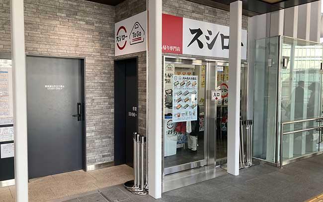 スシローTo Go 大和西大寺駅店