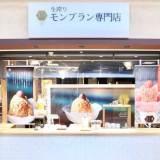 生搾りモンブラン専門店 イオンモール浜松市野店