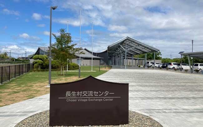 長生村交流センター