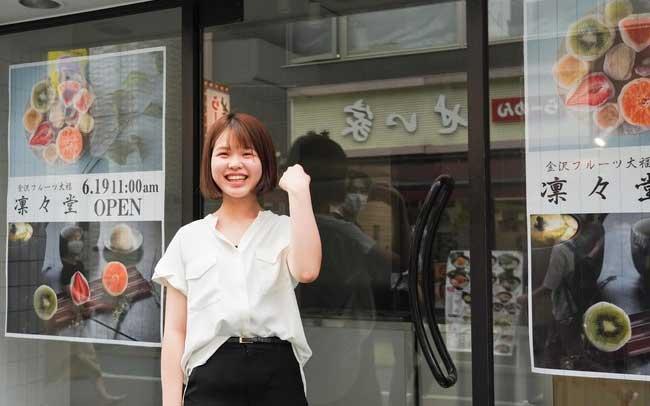 金沢フルーツ大福 凜々堂 経堂店