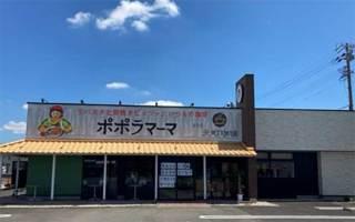 ポポラマーマ&モトマチコーヒー 扶桑店