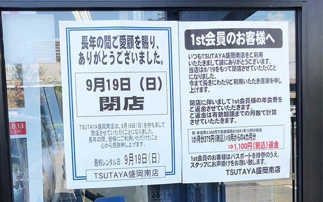 TSUTAYA盛岡南店