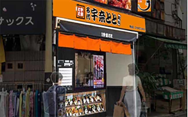 名代 宇奈とと 糀谷店
