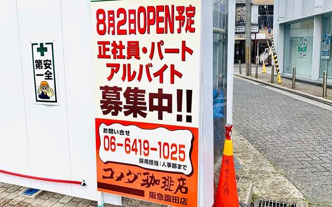 珈琲所コメダ珈琲店 阪急園田店