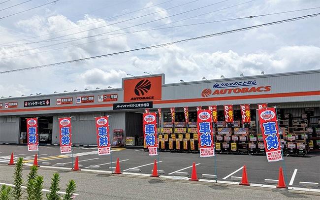 オートバックス三木大村店