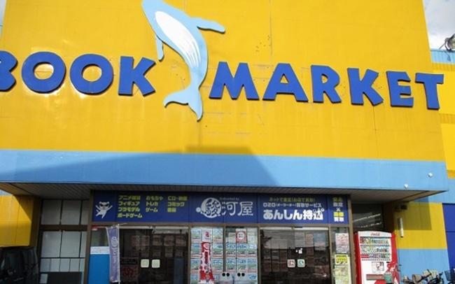 とらのあな出張所 in ブックマーケット 函館美原店 Supported by 駿河屋