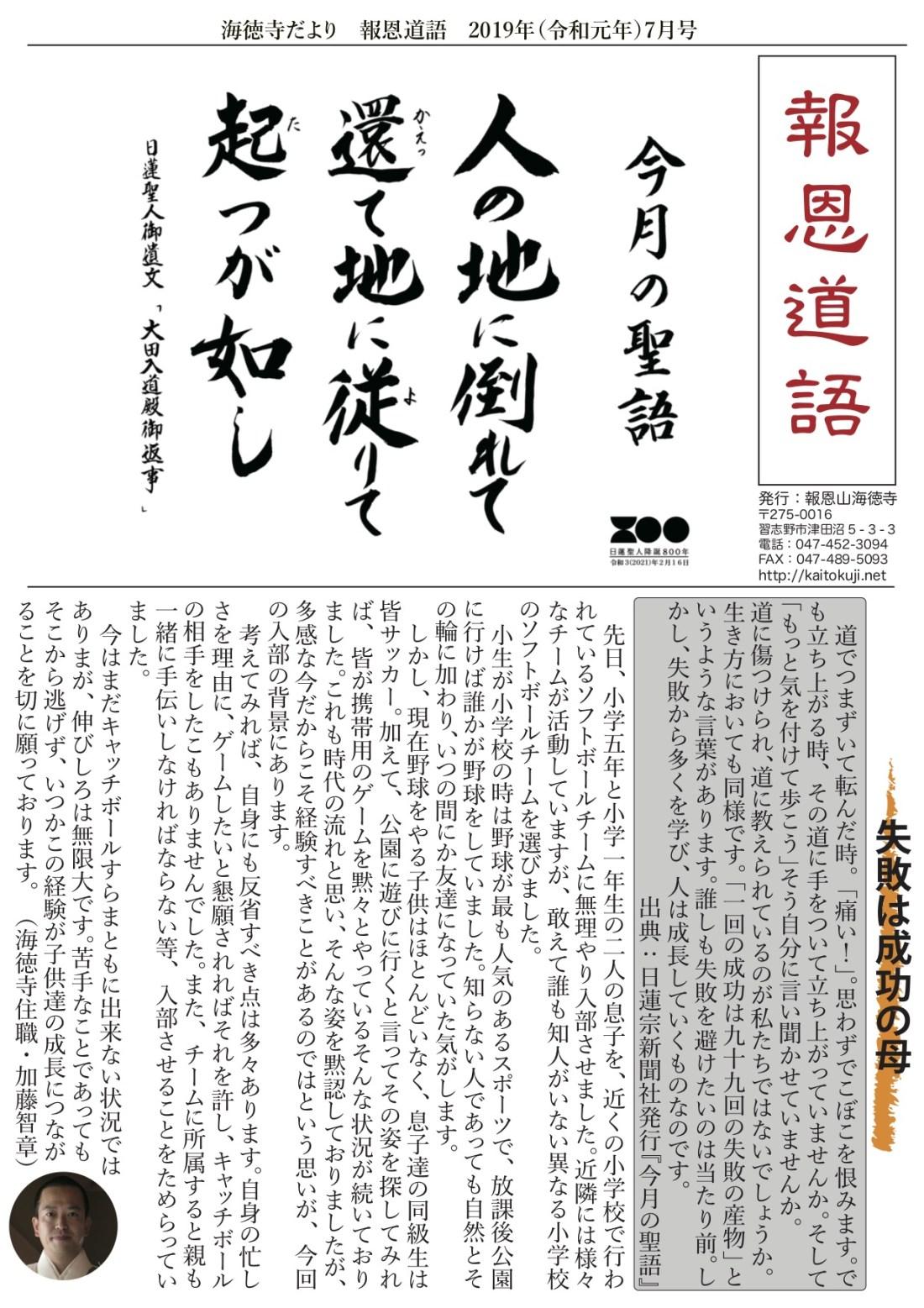 報恩道語表紙(令和元年7月号)1