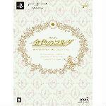 金色のコルダ BOXセレクション 10thアニバーサリー