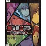 原宿探偵学園 スチールウッド(限定版: ドラマCD「真実と嘘」設定資料集同梱) - PSPの画像