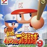 実況パワフルプロ野球9決定版 (Playstation2)の画像