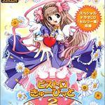 ビストロ・きゅーぴっと 2 特別版 (Playstation2)の画像