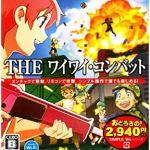 SIMPLE Wiiシリーズ Vol.6 THEワイワイ・コンバットの画像