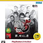 龍が如く5 夢、叶えし者 PlayStation®3 the Best - PS3の画像