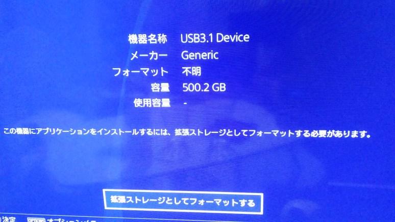 PS4の設定(SSD)3