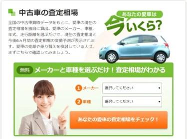 【車の買取査定】本当に高額買取してくれるのか