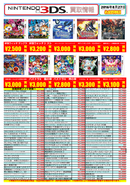 tkm-game-160827-3ds