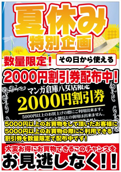 yame-2000-tkt-1608