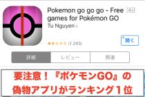 偽物アプリ