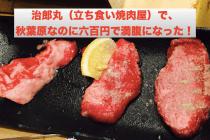 治郎丸アイキャッチ