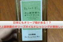 井上誠耕園アイキャッチ
