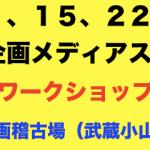 浅井企画メディアスクール・10月インプロワークショップ予定日