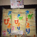 佐賀県嬉野市から特A米のさがびよりをいただきました!~ふるさと納税