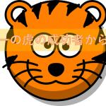 マネーの虎の成功者から学ぶ